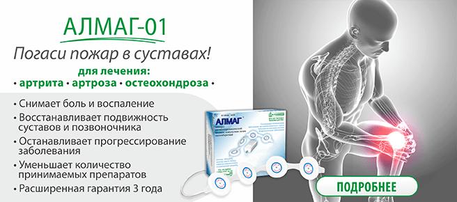 Алмаг-01: артрит, артроз, остеохондроз