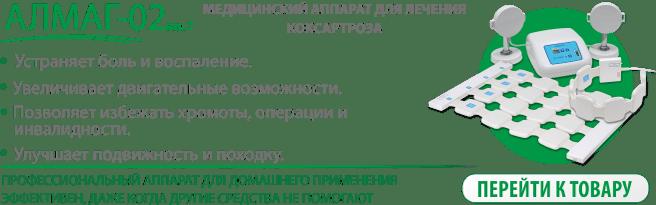 баннер - коксартроз