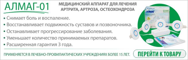 медицинский аппарат Алмаг-01
