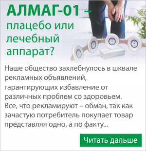 Алмаг-01: плацебо или лечебный аппарат